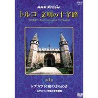 Turkey Craddle of Civilization by NHK Vol 01 Topkapi Palace