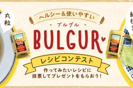 Bulgur Recipe contest ブルグル